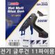 PROSNIP/GR-200A/전기글루건/핫멜트건/11mm심호환 상품이미지