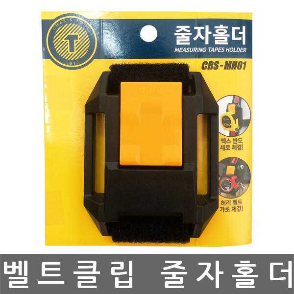CHARIS TOOL/CRS-MH01/원터치 벨트클립 줄자홀더/걸이 상품이미지