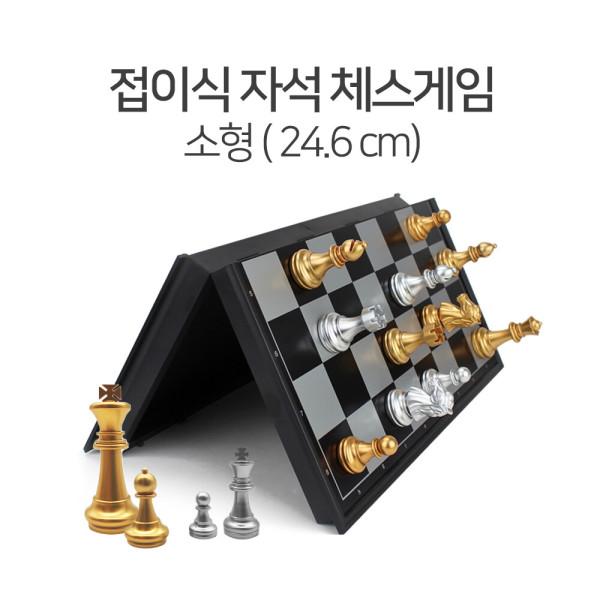 접이식 자석 체스게임 소형 체스판보드게임 창의력발달 상품이미지