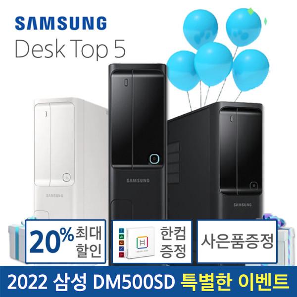 NEW.신상~특별한이벤트/삼성DM500S8+24인치~고속SSD 상품이미지