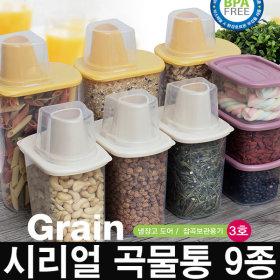 밀페용기 3호9종-조미료/양념/잡곡/쌀/통/병 소분용기