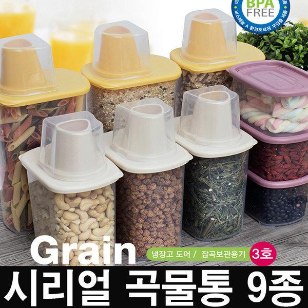밀페용기 3호9종-조미료/양념/잡곡/쌀/통/병 소분용기 상품이미지