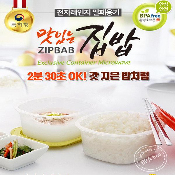 집밥 쿡 3호 4종-냉동밥 전자렌지용기 혼밥 집콕템 상품이미지