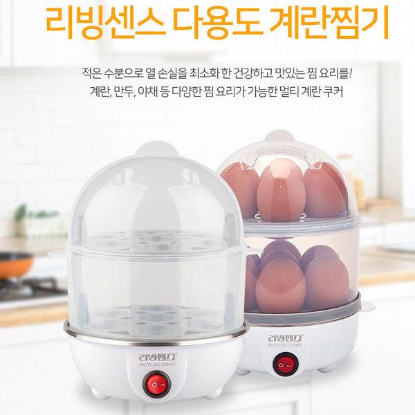 리빙센스 2단 계란 만두 찜기-찜통 찜판 냄비 집콕템 상품이미지