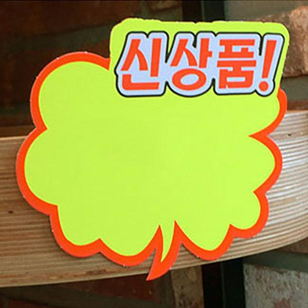 매장 POP SALE 히트 가격인하 손 글씨 스티커 6매 상품이미지