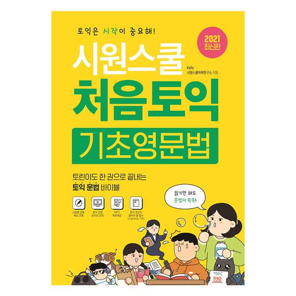 시원스쿨 처음토익 기초영문법 (2021) 상품이미지