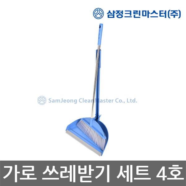 삼정크린마스터/가로 쓰레받기 세트 4호/NO.980018 상품이미지