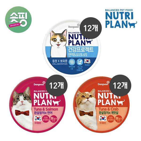 동원 뉴트리플랜 고양이 영양만점 습식캔 세트 36p 상품이미지