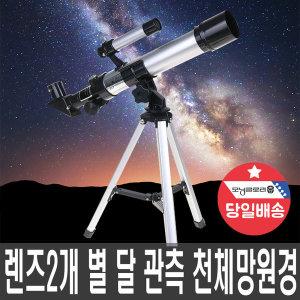 교육용 천체망원경 삼각대 나침판 달 별자리 관측 40F 상품이미지