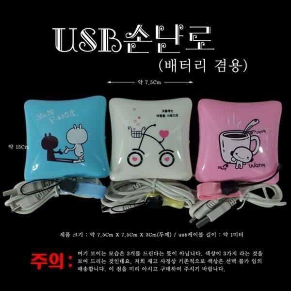 C112/손난로/usb손난로/배터리겸용/휴대용/캠핑/낚시 상품이미지