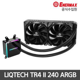 Enermax Liqtech TR4 II 240 ARGB 수냉쿨러 CPU쿨러