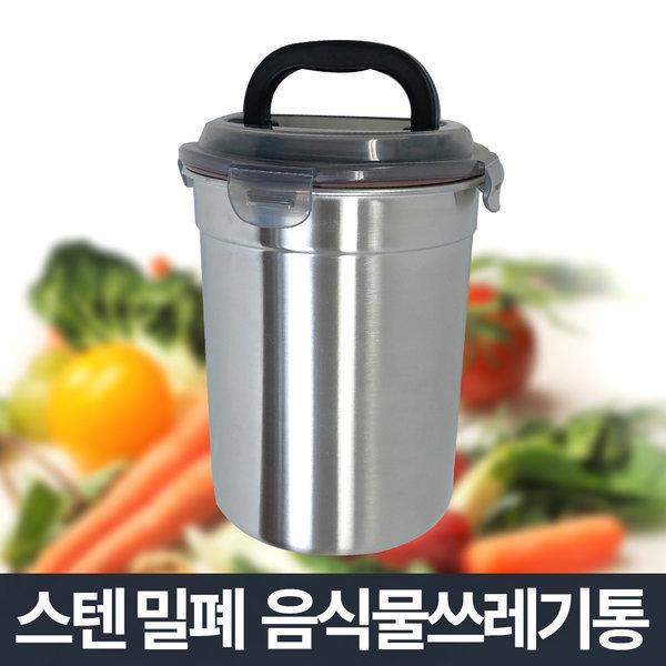 스테인리스 음식물쓰레기통 3L/캠핑 스텐 밀폐 휴지통 상품이미지