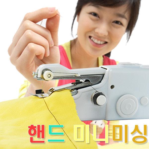 손쉬운 미니미싱 미니재봉틀 핸드미싱 재봉기 미싱기 상품이미지