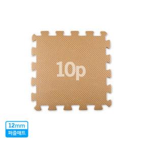 지앤마 안심 퍼즐매트 12mm 베이지 10p / 놀이방 매트