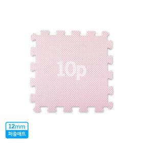 지앤마 안심 퍼즐매트 12mm 핑크 10p / 놀이방 매트