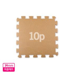 지앤마 안심 퍼즐매트 14mm 베이지 10p / 놀이방 매트