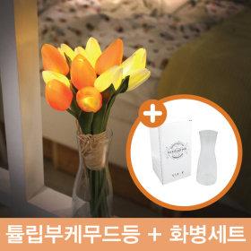 Orange/Tulip/Bouquet/LED/Mood Lamp