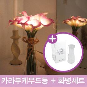Purple/KARA/Bouquet/LED/Mood Lamp