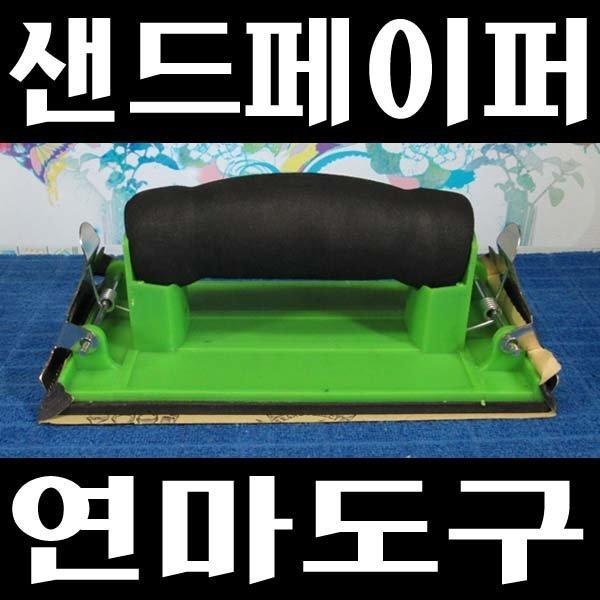 C213/핸드연마기/사포연마기/평면연마기/핸드샌더 상품이미지