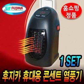 SA후지카 열풍기 핸디형 전기히터 난로 난방기 1세트