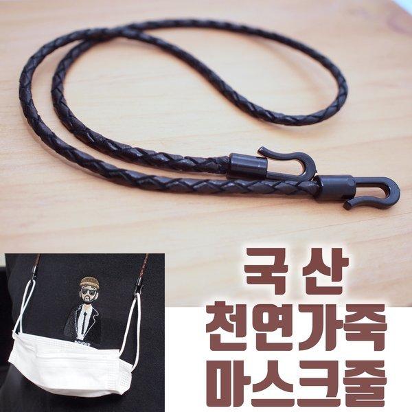 천연가죽 국산 마스크 스트랩 수제 마스크줄 캠츠 상품이미지