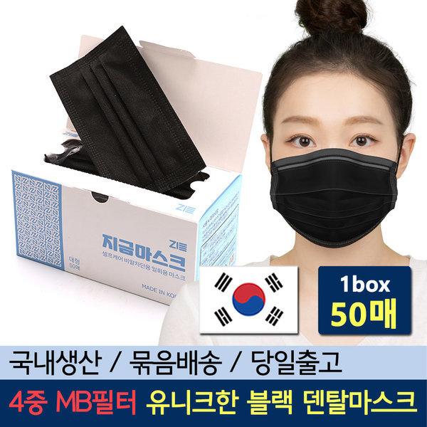 블랙 검정 일회용 덴탈마스크 국산 4중 MB필터 50매 상품이미지