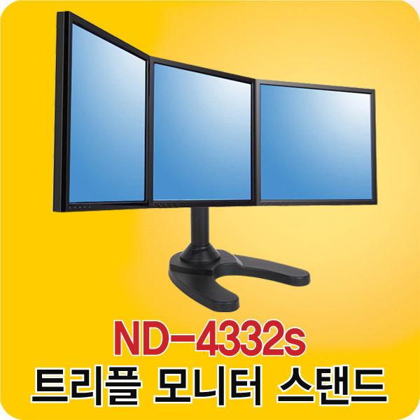 ND-4332S 모니터거치대/14~24/옵션(긴 봉교체/암추가) 상품이미지