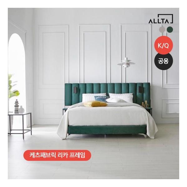 올타   LIVE  킹K/퀸Q 공용   ALLTA 리카 침대 프레임_터키 직수입 케츠 패 상품이미지