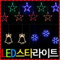 LED 스타라이트 크리스마스트리 전구/별 눈꽃 종