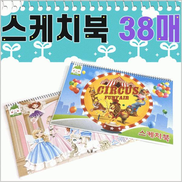스케치북 (38매) 연습장 스프링 노트 유아 캐릭터 종 상품이미지