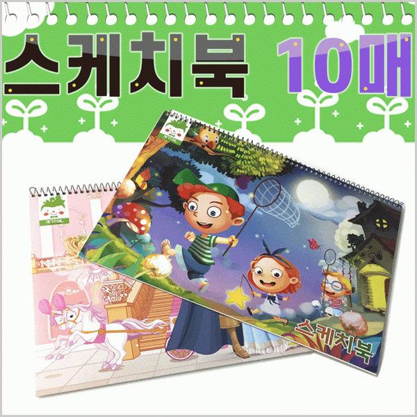 스케치북 (10매) 연습장 스프링 노트 유아 캐릭터 종 상품이미지
