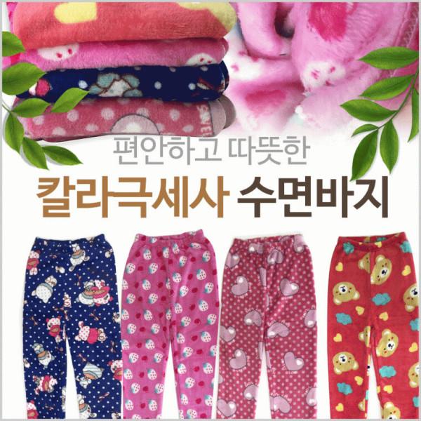 칼라 극세사 수면 바지 융털  잠옷 슬림핏 홈웨어 실 상품이미지