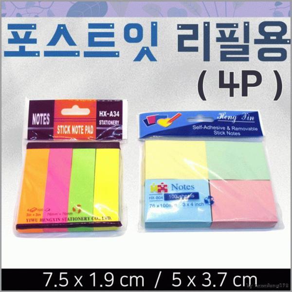 포스트잇 리필용 (4P) 메모지 접착식메모 리필 홍보선 상품이미지