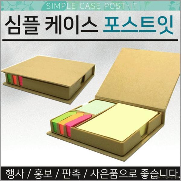 심플 케이스 포스트잇 메모지 접착식메모 리필 홍보선 상품이미지