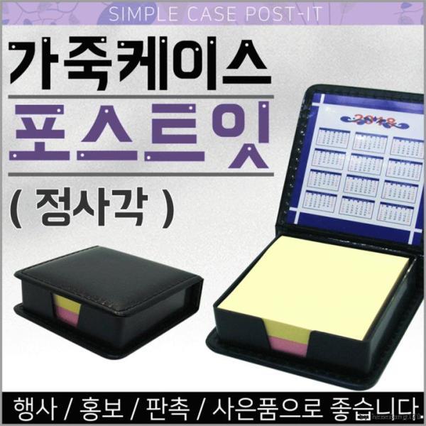 가죽 케이스 포스트잇 (정사각) 메모지 접착식메모 리 상품이미지