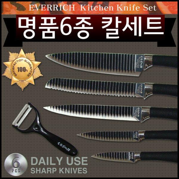 에버리치 칼6종세트 (블랙) 칼 주방칼 칼세트 주방용 상품이미지