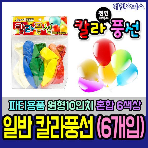 칼라풍선 일반혼합(1봉) 칼라 원형풍선 생일 파티용품 상품이미지
