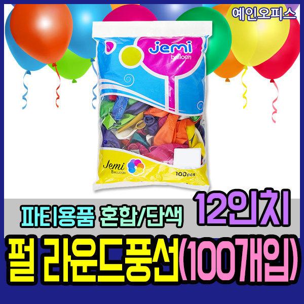 12인치 펄 라운드풍선(100개입) 단색 혼합 생일 파티 상품이미지