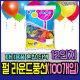 12인치 펄 라운드풍선(100개입) 단색 혼합 생일 파티