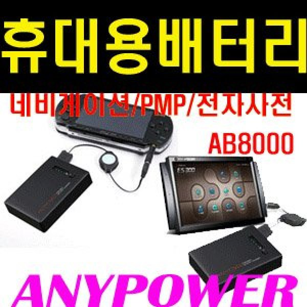 휴대용 충전기/ 애니파워 AB8000/ 아이패드 /보조 배터리/ 아이폰 /갤럭시탭/ 아이나비/갤럭시S AN-8 상품이미지