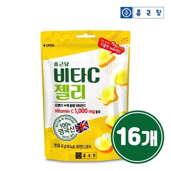 종근당 영국산 비타민C 1000 구미젤리 42g- 1봉 x16개 상품이미지