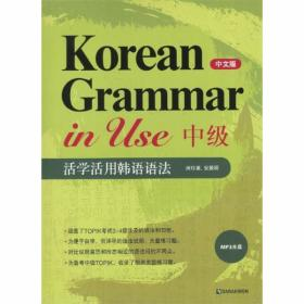 [이노플리아] KOREAN GRAMMAR IN USE INTERMEDIATE(중급)-중국어