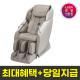 (공식판매점) 안마의자렌탈 BM301RCR