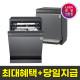 (공식판매점) 식기세척기렌탈 스팀 DFB22MAR/DUB22MAR