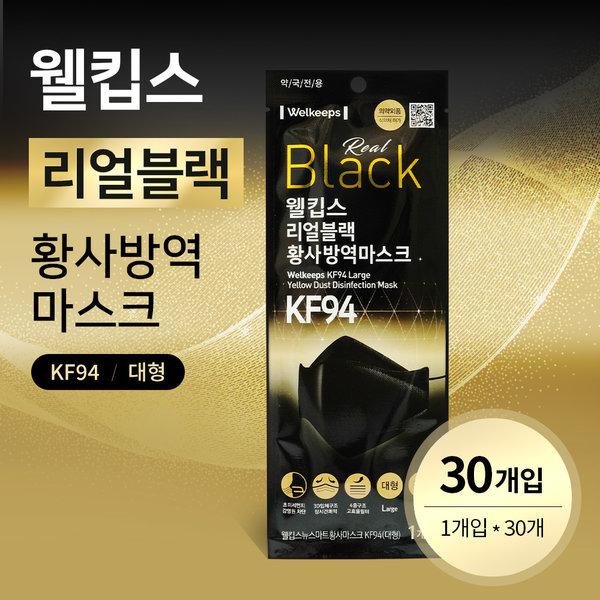 웰킵스 리얼블랙 황사방역마스크 대형 KF94 30매 검정 상품이미지