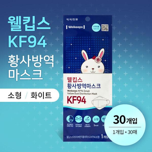 웰킵스 황사방역마스크 KF94 화이트 소형 1매입x30개 상품이미지