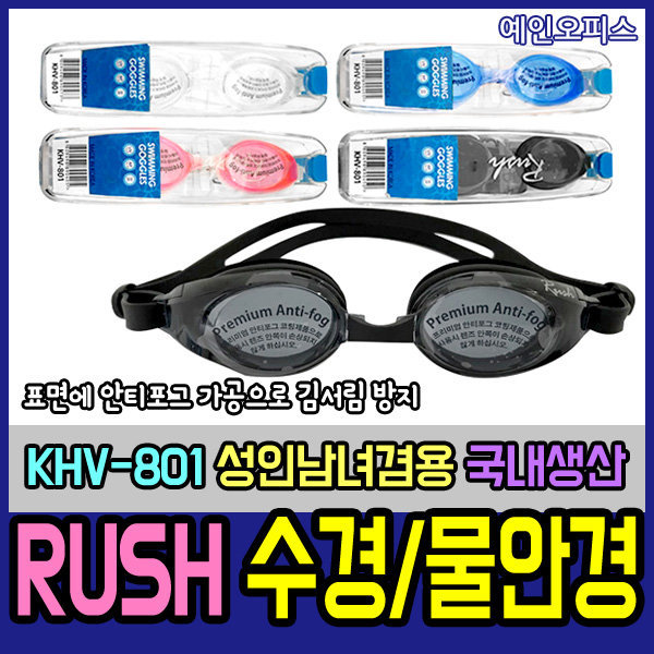 RUSH 수경 KHV-801 성인용 러쉬 물안경 김서림방지 상품이미지