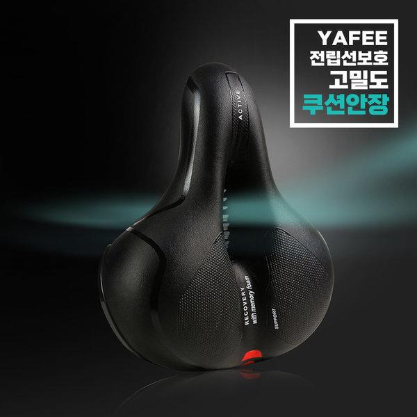 YAFEE 전립선 큰안장 메모리폼 쿠션 넓은 자전거 안장 상품이미지