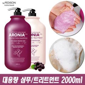ARONIA Large Shampoo / Rinse / Conditioner 2000ml