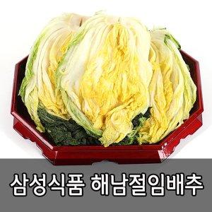 삼성식품 해남 절임배추 20kg 간수빠진 신안천일염